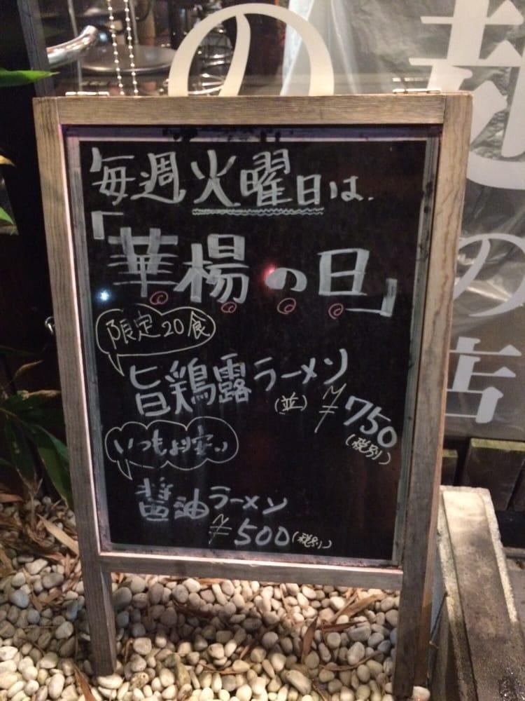 Kayō Yamashina honten