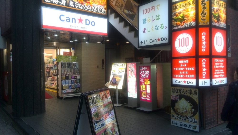 Can Do Akasaka Hitotsugi Street