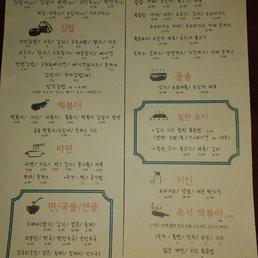 Kami Korean Kitchen Menu
