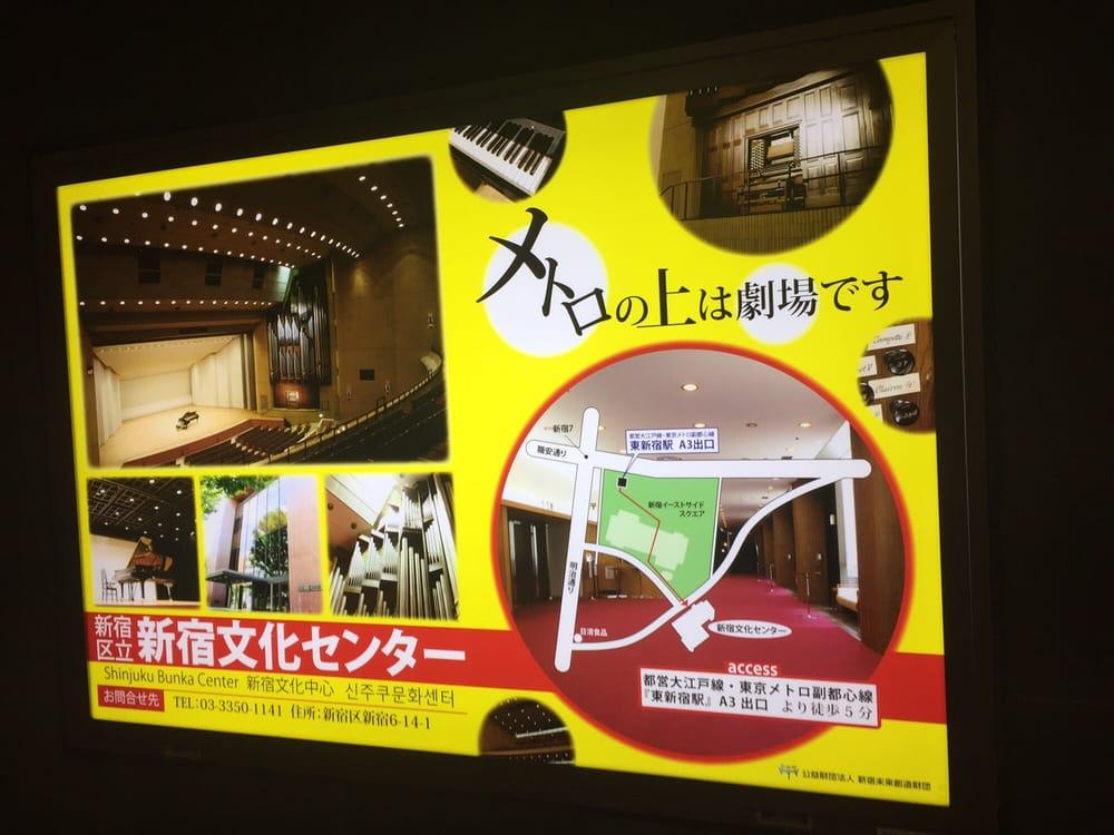 Shinjuku Bunka Centre