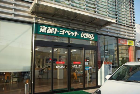 Foto di 京都トヨペット伏見店 - 京都市 伏見区, 京都府, Giappone