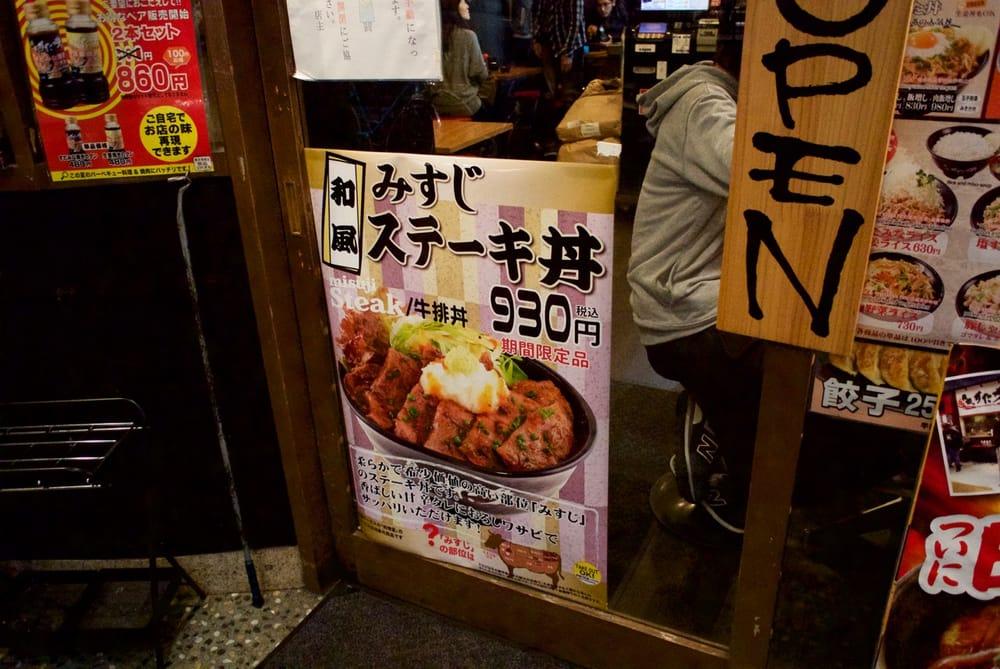 Densetsuno Sutadonya Kawaramachi Sanjō