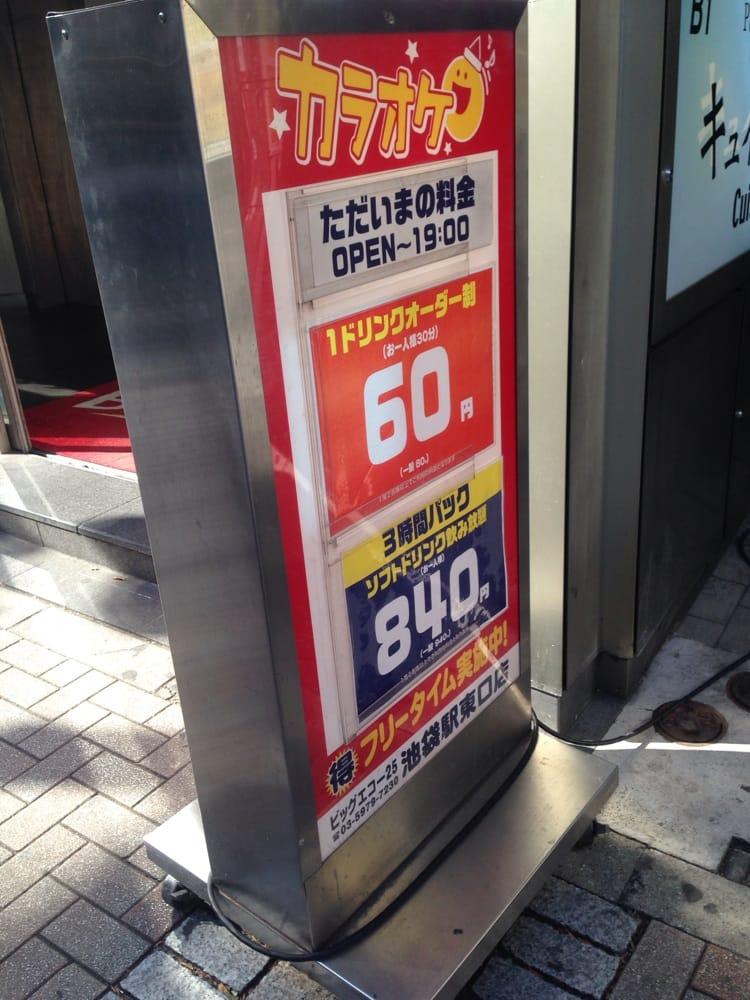 Big Echo Ikebukurohigashiguchi