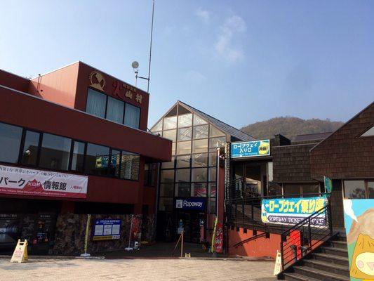 Photo of 有珠山ロープウェイ - 有珠郡 壮瞥町, 北海道, Japan
