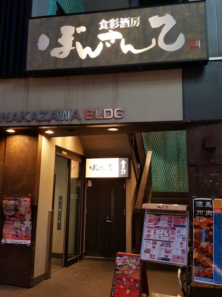 食彩酒房ぼんさんて松本公園通り店