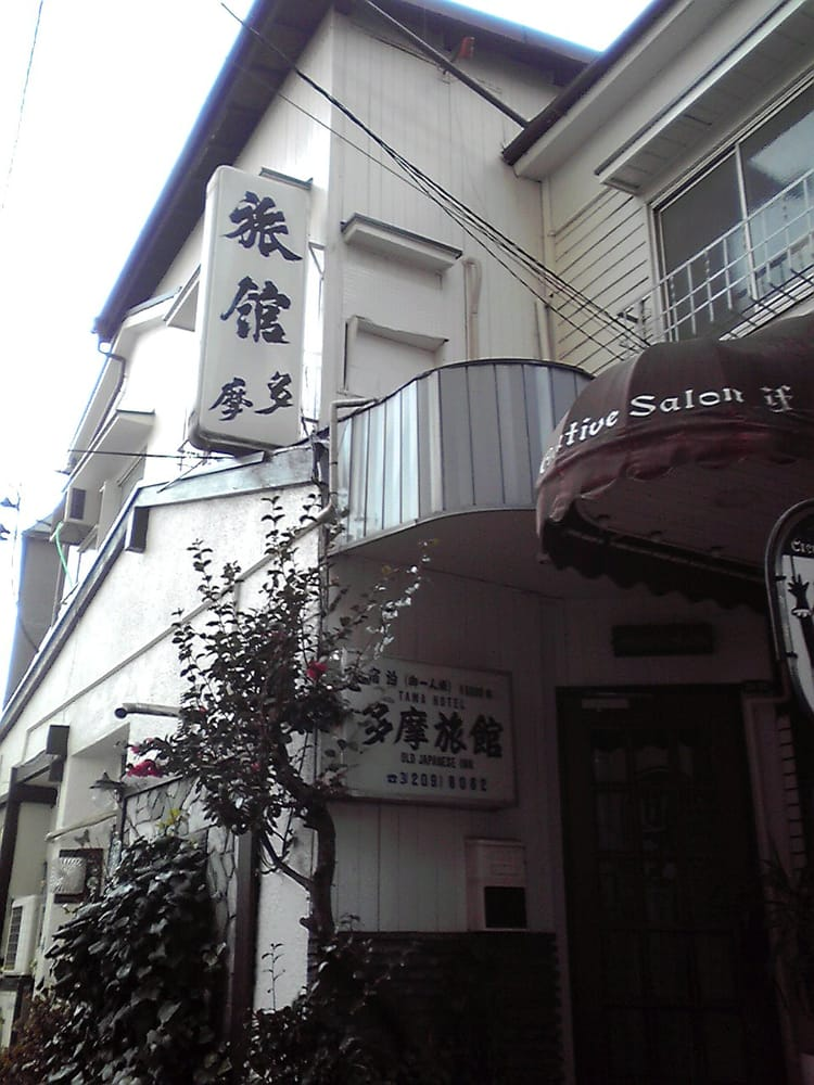 tamaryokan