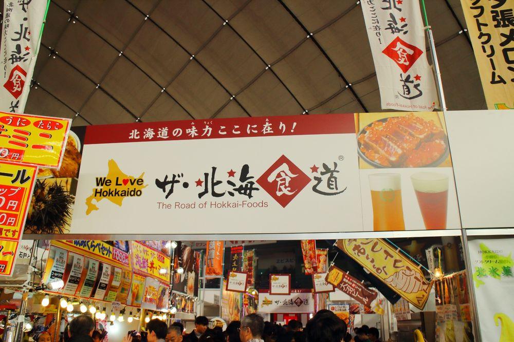 Furusato Matsuri Tokyo
