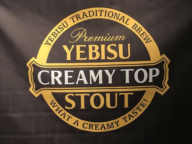 Ebisu Beer Hall