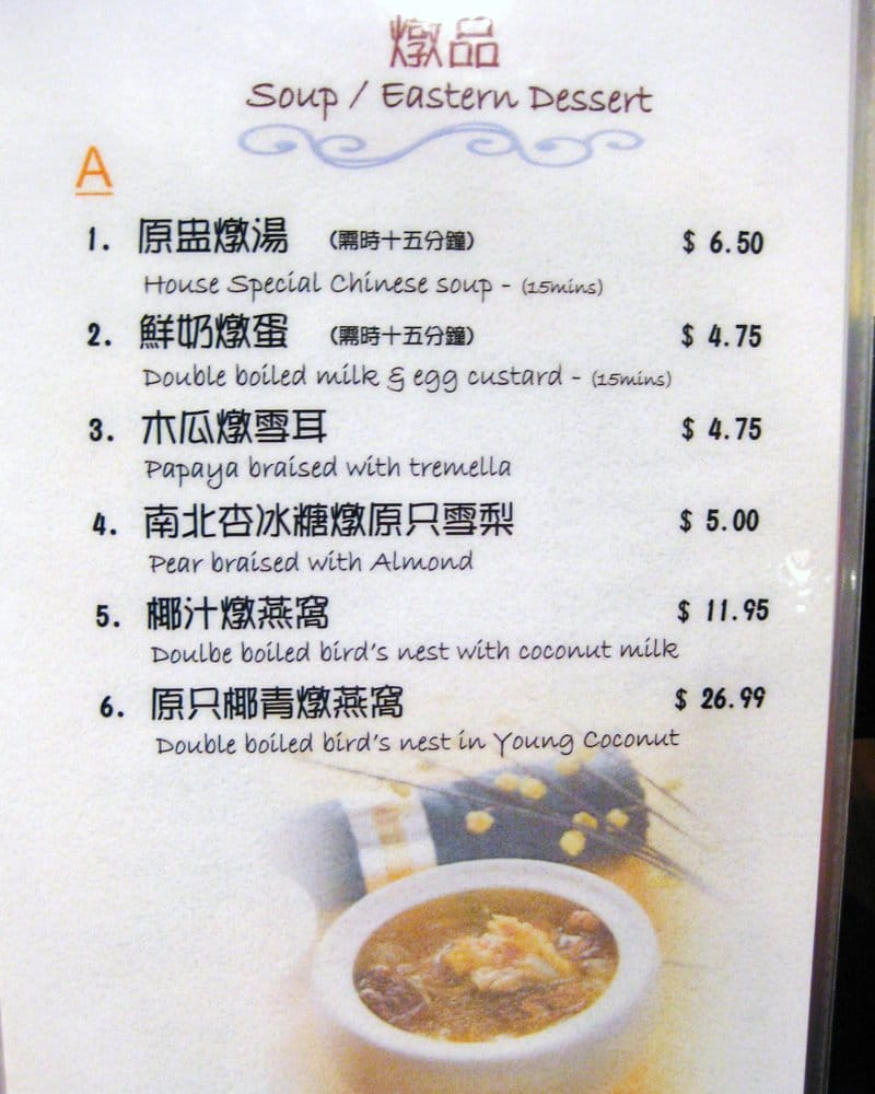 Chinese Kitchen Menu: Soup & Chinese Dessert (9.3.10)