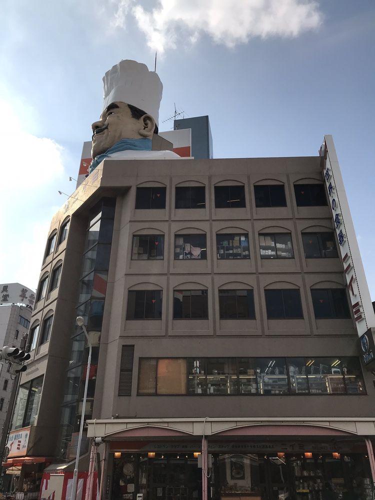 Kappabashi Dōgugai