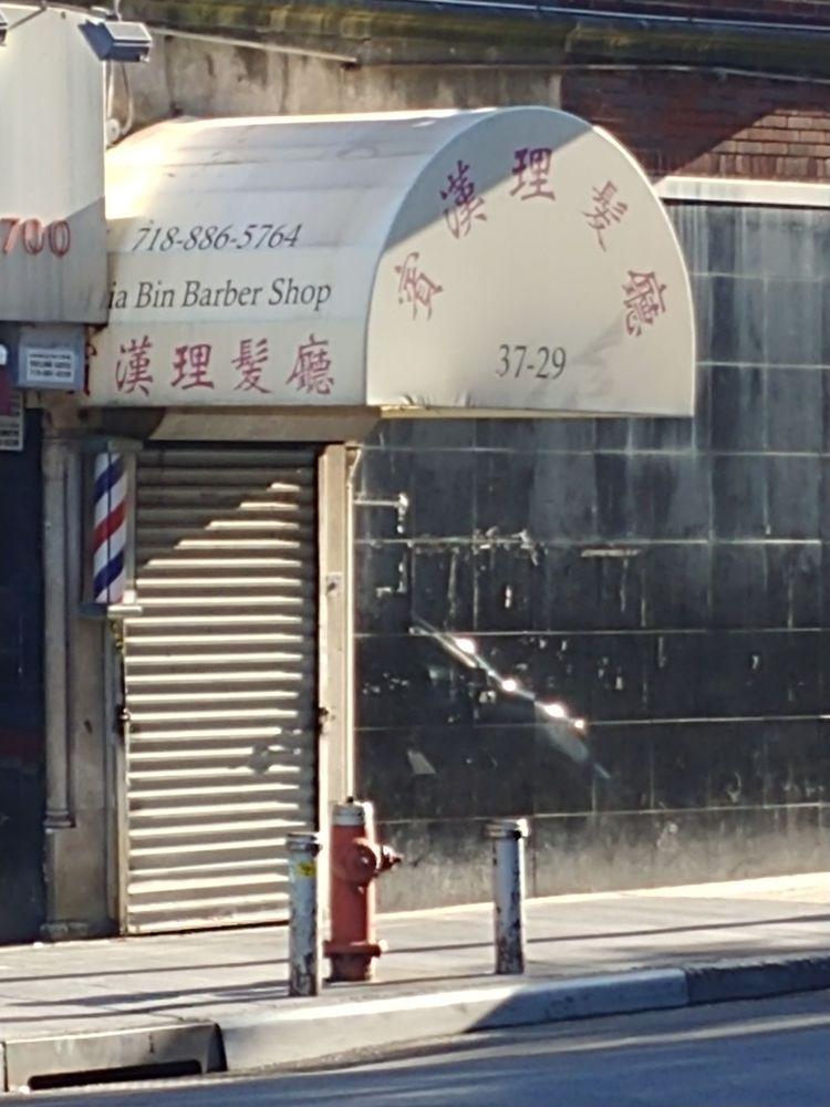 Chia Bin Barber Shop: 37-29 Main St, Flushing, NY