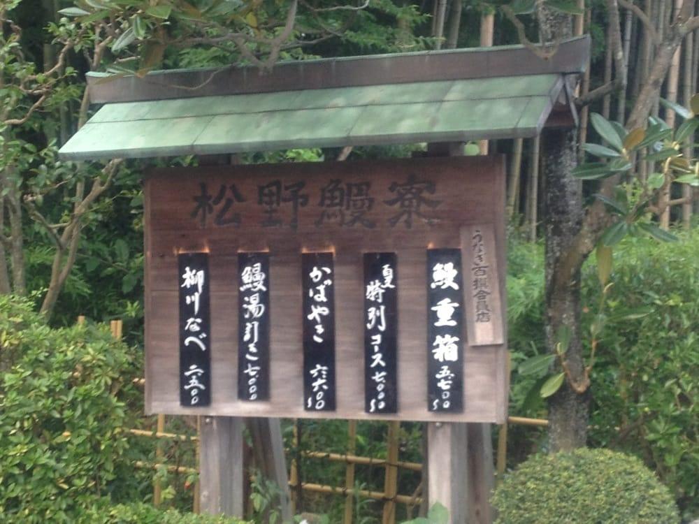 Matsuno Manryou