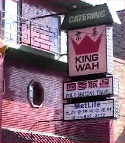 King Wah Restaurant: 2225 S Wentworth Ave, Chicago, IL
