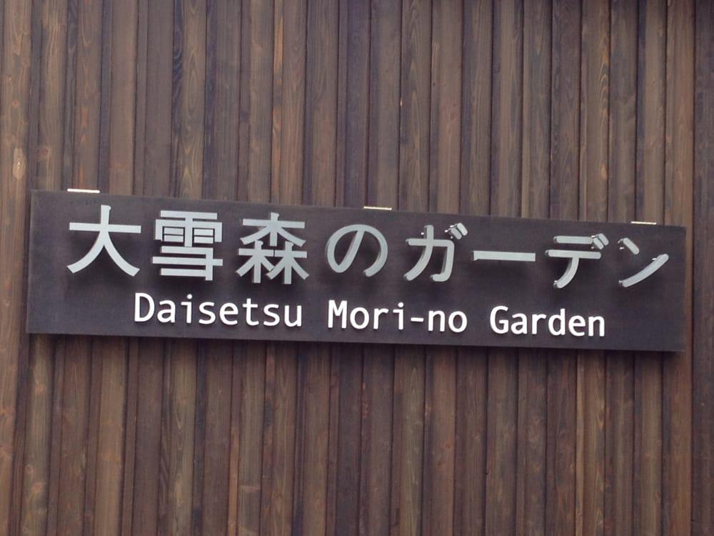 Daisetsu kougen' asahigaoka