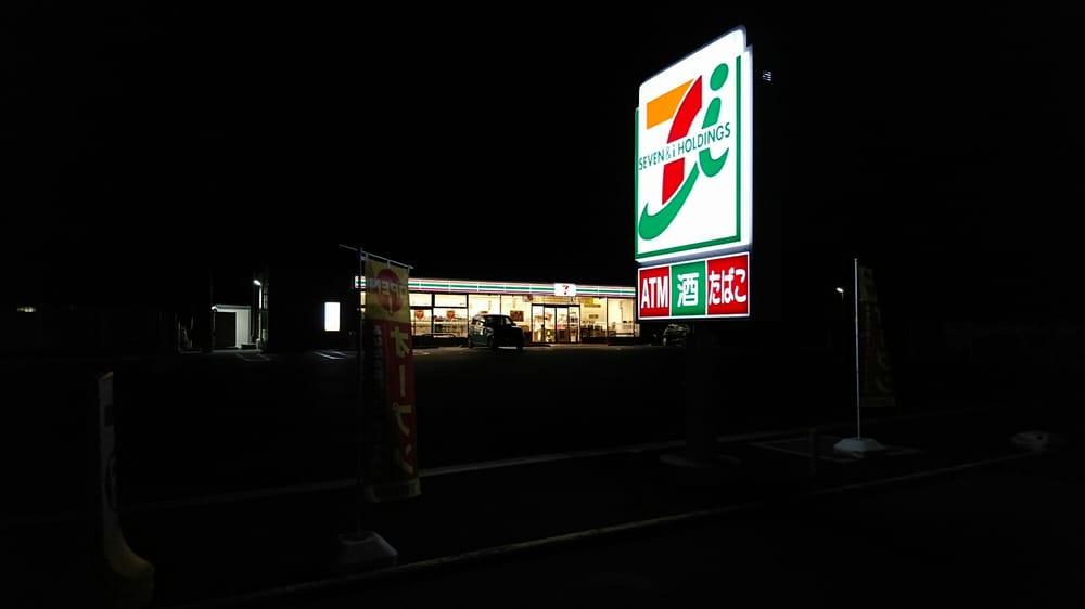Photo of セブン\u2010イレブン津市久居明神町店 , 津市, 三重