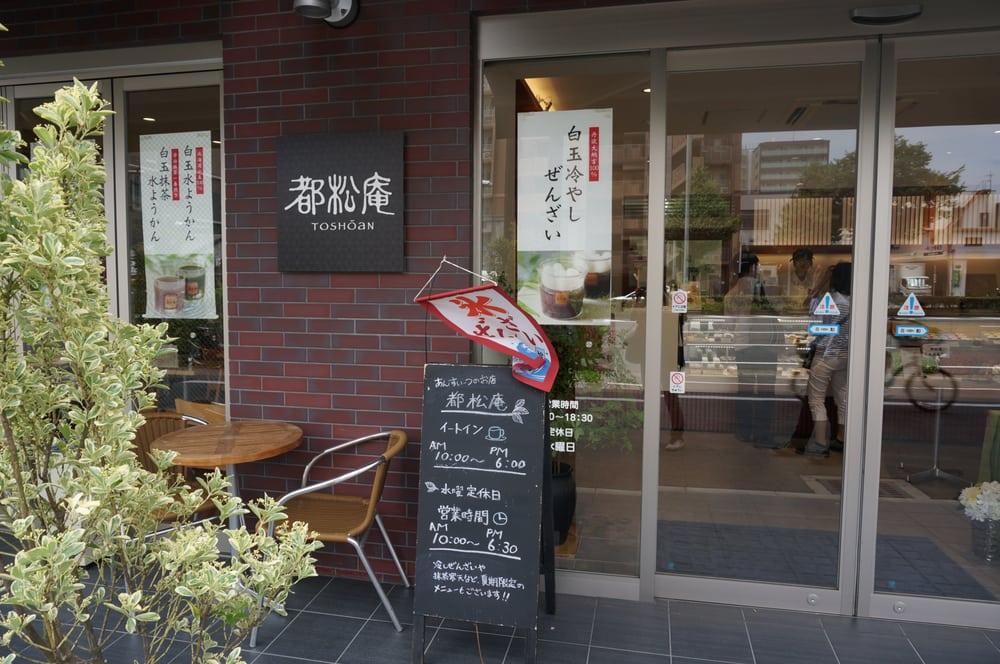 TOSHOAN KYOTO