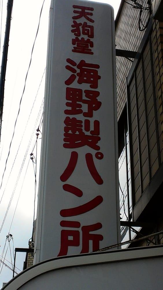 Tengudo Uminosei Bakery